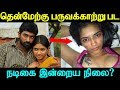 Do you know Thenmerku Paruvakaatru Movie Actress Vasundhara Current Status?
