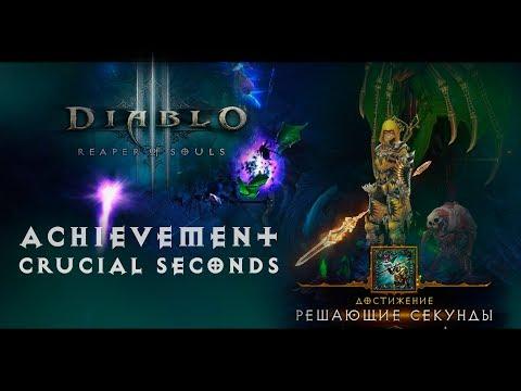 Diablo III - Achievement | Crucial seconds (Решающие секунды) | S16