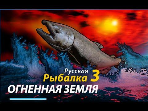 Русская Рыбалка 3 Патагонское Озеро Огненная земля