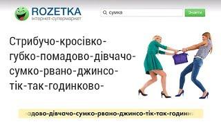 Rozetka - Тут є все, та навіть більше серед одягу та взуття