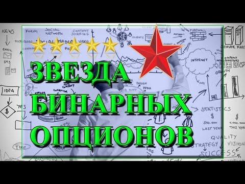 Торговые платформы бинарных опционов с минимальным депозитом  Звезда!