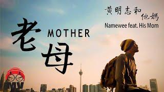 黃明志和他媽【老母 MOTHER】Namewee ft. His Mom @CROSSOVER ASIA 2017亞洲通車專輯
