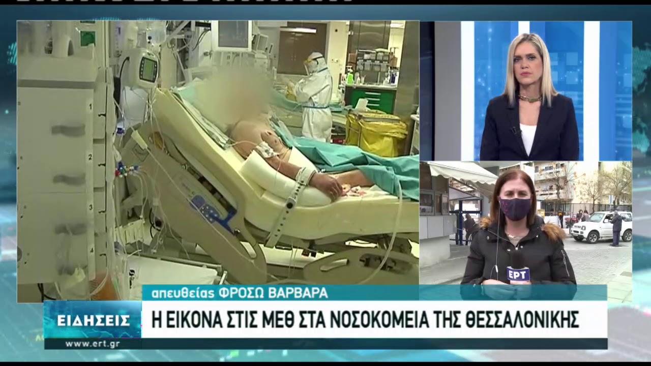 Σε χαμηλά επίπεδα οι εισαγωγές στα νοσοκομεία της Θεσσαλονίκης | 08/02/2021 | ΕΡΤ