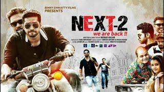 New Malayalam Short Film  NEXT 2