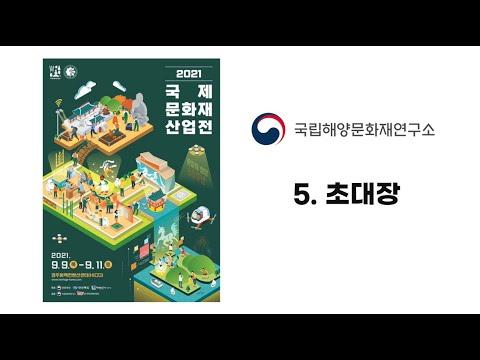 '2021 국제문화재산업전' 행사 소장님 초대장