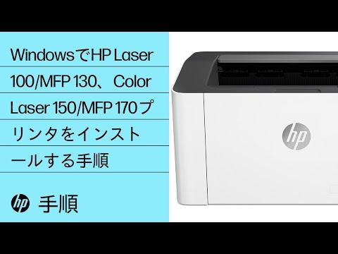 WindowsでHP Laser 100、MFP 130、Color Laser 150、MFP 170プリンタシリーズをインストールする手順
