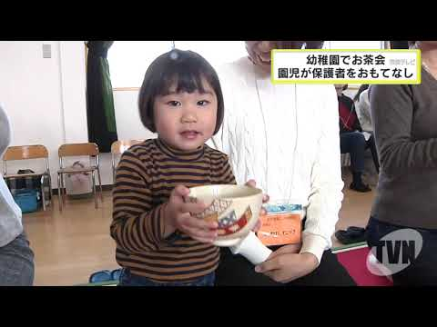Futagami Kindergarten