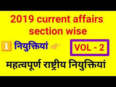 important appointment 2019 in Hindi ! important current affairs in Hindi