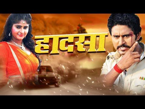 Hadsa - हादसा   Yash Kumar Ki Latest Film 2019   Bhojpuri HD Film
