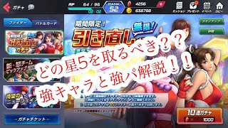 【KOFオールスター】最強パとは!?引き直しガチャと交換券で取るべきキャラ解説!!