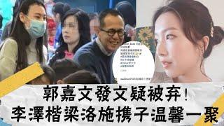 Guo Jiawen suspiciously abandoned! Li Zekai and Liang Luoshi staged a warm scene,