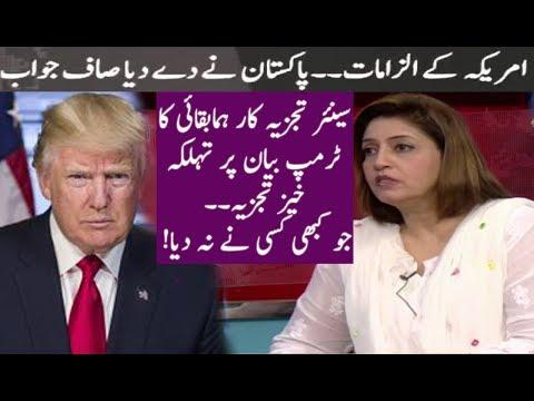 Huma Baqai on Trump Statement