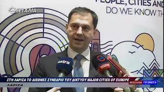 Στη Λάρισα το διεθνές συνέδριο του δικτύου major cities of Europe