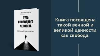 Книги Психолога Максима Власова на все случаи жизни