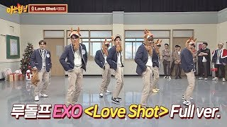 Love Shot - EXO [Download FLAC,MP3]