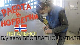 Я ЭМИГРАНТ №12 Работа в Норвегии? Реально! б/у авто: бесплатно!