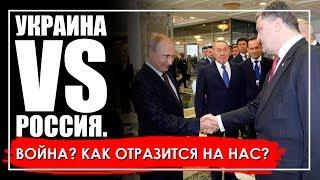 Украина ввела военное положение после стычки с Россией. Чем это грозит Казахстану?