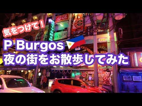 【※閲覧自由※】フィリピンの売春街に行ってみた ブルゴス ストリート(P Burgos)