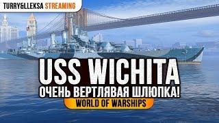✅ WICHITA 🚢 ОЧЕНЬ ВЕРТЛЯВАЯ ШЛЮПКА! World of Warships