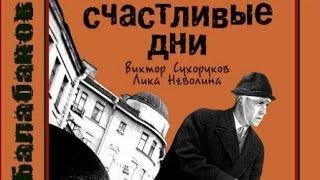 Счастливые дни - А. Балабанов (1991) | Happy days - Balabanov (Samuel Beckett)