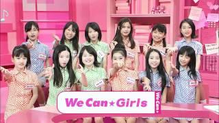 WeCan☆30秒CM