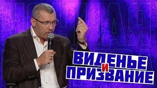Владимир Мунтян о виденьи и призвании - страстная пятница \ часть 1