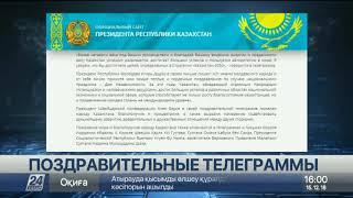 Главы государств поздравляют Президента и всех казахстанцев с Днем Независимости