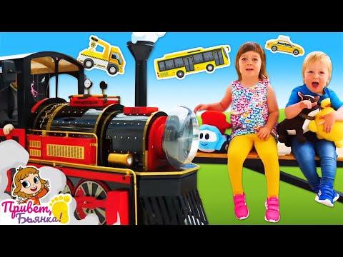 Детская песня про машинки. Карл и Бьянка играют на детской площадке. Игры для детей Привет, Бьянка!