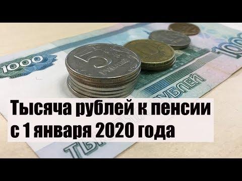 Тысяча рублей к пенсии с 1 января 2020 года