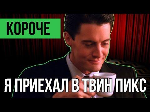 КОРОЧЕ ГОВОРЯ, Я ПРИЕХАЛ В ТВИН ПИКС видео