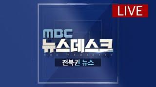 [뉴스데스크] 전주MBC 2021년 08월 04일
