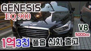 EQ900 1억2천5000cc풀옵션 신차출고 [Genesis EQ900 Hyundai V8] 데저트이글
