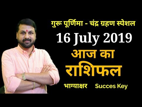 Aaj Ka Rashifal । 16 July 2019 । आज का राशिफल । Daily Rashifal । Dainik Rashifal today horoscope