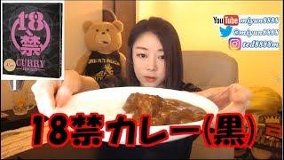 【激辛】18禁カレー黒食べてみた…か?엄정 매운맛...