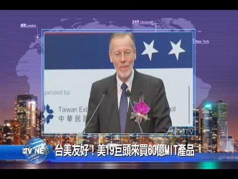 20191003 新唐人亞太電視 八點新聞 搶先看