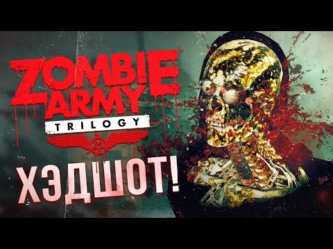 Zombie Army Trilogy #1 - Деревня Мертвых