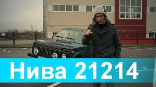 Обзор ВАЗ 21214 Нива (Полная версия)