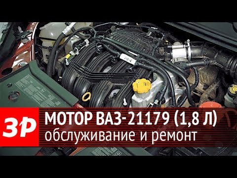 Фото к видео: Двигатель ВАЗ-21179 (1,8 л): обслуживание и ремонт