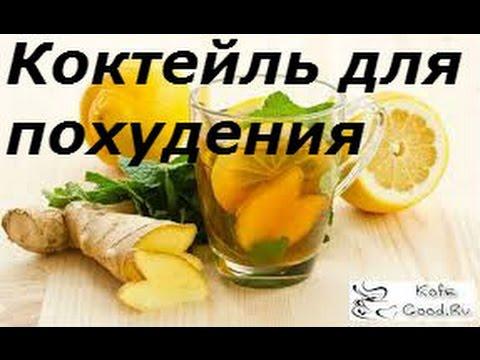 КАК ПОХУДЕТЬ  НА 10 КГ ЗА НЕДЕЛЮ? Коктейль для похудения из имбиря и лимона