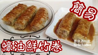 ✴️蠔油鮮竹卷[EngSub中字]Bean Curd Sheet Roll With Oyster Sauce
