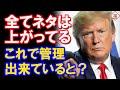 韓国、戦略物資を不正に輸出した事実を米側が公開で長々と言い訳 WTO選挙にも大打撃!