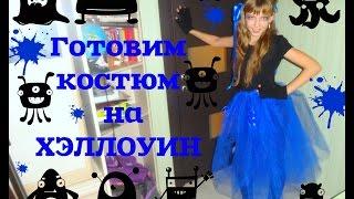 VLOG: Готовим костюм на ХЭЛЛОУИН