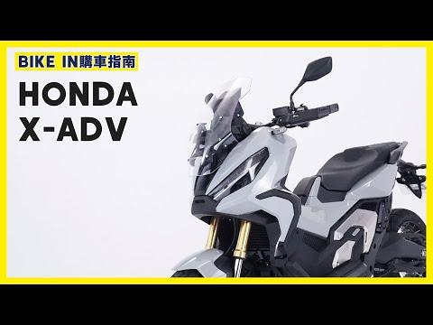 [購車指南] Honda X-ADV 2021年式