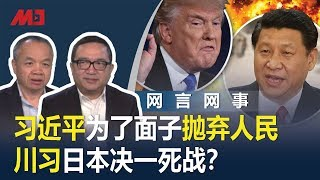 何频 陈小平:习近平为了面子抛弃人民!破釜沉舟与川普决战G20!