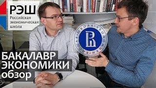 Экономическое образование - СОВБАК. Совместный бакалавриат РЭШ и ВШЭ