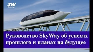 🌍 SkyWay Administration About Past Successes and Future Plans