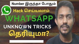 🔥 WhatsApp hack செய்யலாம்? Unknown Tricks Tamil Must Watch