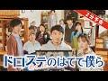 """ヨーロッパ企画初の長編映画『ドロステのはてで僕ら』原案・脚本の上田誠に聞く~「ギミックが効いた映画が好きな人は""""待ってました!""""となるのでは」"""