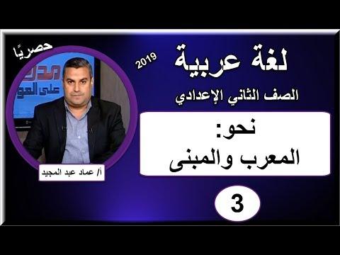 لغة عربية 2 اعدادى 2019 - الحلقة 03 - نحو(المعرب والمبنى)  أ/عماد عبد المجيد