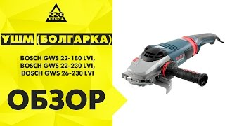 Угловая шлифмашина Bosch GWS 26-230 JBV от компании ПКФ «Электромотор» - видео